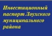 Паспорт Лоухского района